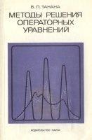 Книга Методы решения операторных уравнений
