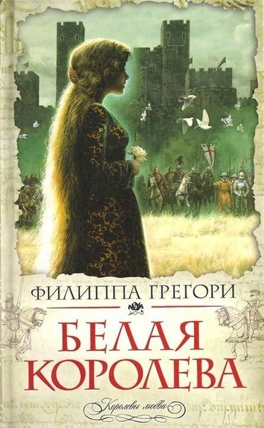 Книга Филиппа Грегори Белая королева