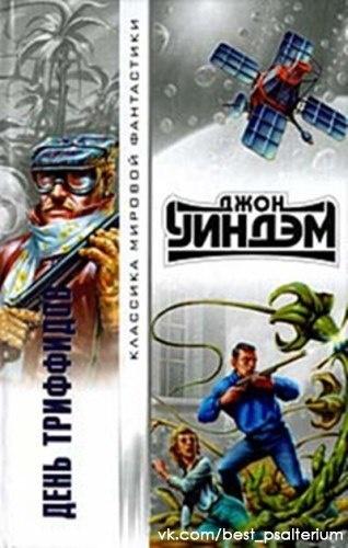 Книга Джон Уиндэм День триффидов