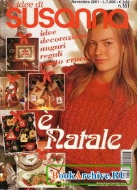 Журнал Le idee di Susanna №151 2001.