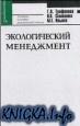 Книга Экологический менеджмент