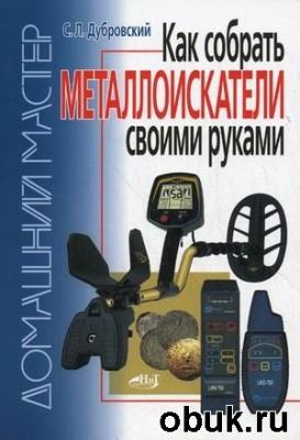 Книга Как собрать металлоискатели своими руками