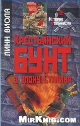 Книга Крестьянский бунт в эпоху Сталина
