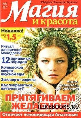 Журнал Магия и красота№7 (август 2011)