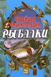 Книга Новейшая энциклопедия рыбалки