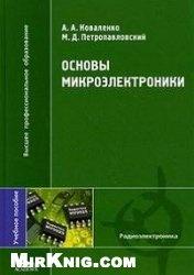 Книга Основы микроэлектроники