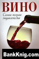 Книга Вино. Самая полная энциклопедия