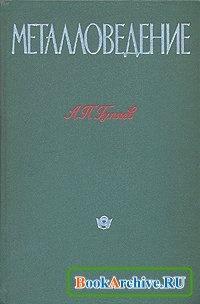 Книга Металловедение.
