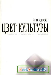 Цвет культуры. Психология, культурология, физиология.