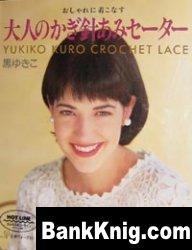 Журнал Yukiko Kuro crochet lace