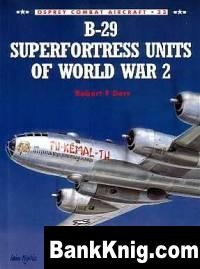 Книга Osprey - Combat Aircraft. #033. B-29 Superfortress Units of World War 2