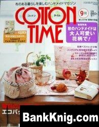 Журнал Cotton Time 9.2007