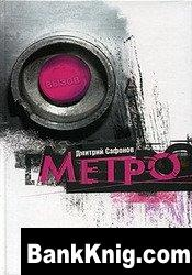Книга Метро