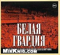 Аудиокнига Белая гвардия (аудиокнига)