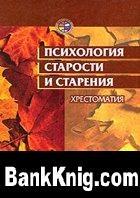 Книга Психология старости и старения: Хрестоматия