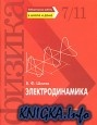 Книга Электродинамика. Лабораторные работы в школе и дома