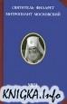 Книга Меч духовный