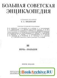 Книга Большая советская энциклопедия. Том 33.