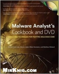 Книга Malware Analyst's Cookbook and DVD