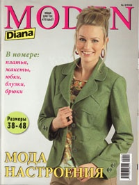 Журнал Журнал Diana Moden №8 (август 2008)