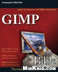 Книга GIMP Bible