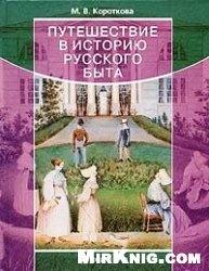 Книга Путешествие в историю русского быта