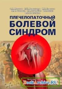 Книга Плечелопаточный болевой синдром: