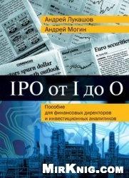 Книга IPO от I до O. Пособие для финансовых директоров и инвестиционных аналитиков (Аудиокнига)