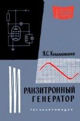Книга Транзитронный генератор