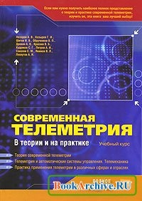 Книга Современная телеметрия в теории и на практике