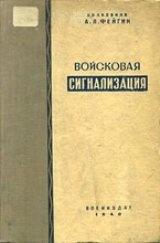 Книга Войсковая сигнализация