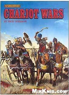 Книга Warhammer AB - Chariot Wars