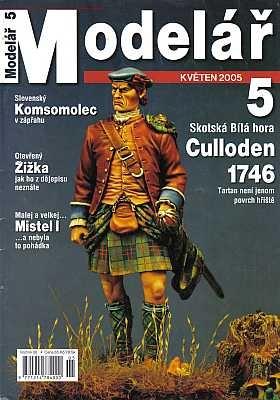 Журнал Modelar 2005 No 5