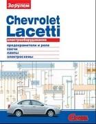 Книга Электрооборудование Chevrolet Lacetti