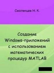 Книга Создание Windows-приложений с использованием математических процедур MATLAB