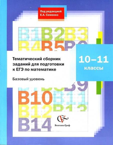 Книга ЕГЭ Математика 10-11 класс