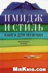 Книга Имидж и стиль. Книга для мужчин
