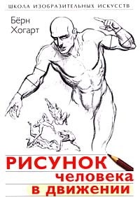 Книга Рисунок человека в движении