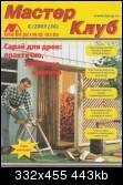 "Журнал ""МастерКлуб"" № 4 2003г"