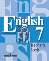 Книга Английский язык 7 класс Книга для учителя