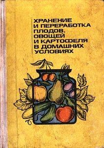 Книга Хранение и переработка плодов, овощей и картофеля в домашних условиях