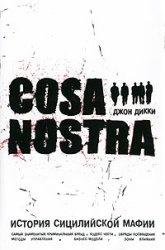 Книга Cosa Nostra. История сицилийской мафии
