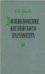 Книга Возникновение английского парламента