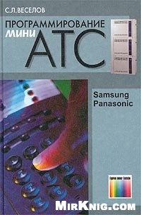 Книга Программирование мини-АТС Samsung и Panasonic