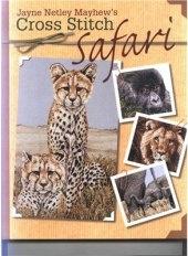 Книга Jayne Netley Mayhew`s.  Cross Stitch Safari  - Вышиваю Сафари