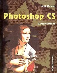 Книга Photoshop CS. Самоучитель