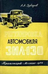 Книга Регулировка автомобиля ЗИЛ-130