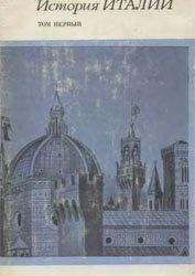 Книга История Италии. В 3-х томах. Том I