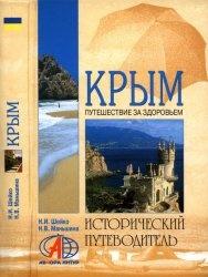 Книга Крым. Путешествие за здоровьем
