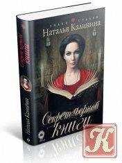 Книга Книга Секрет черной книги